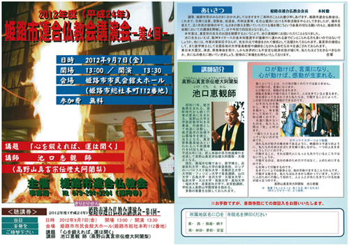 姫路市連合仏教会 講演会