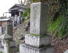 池田弥七墓